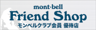 mont・bell Friend Shop モンベルクラブ会員 優待店