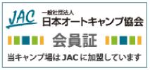 一般社団法人 日本オートキャンプ協会会員証 当キャンプ場はJACに加盟しています