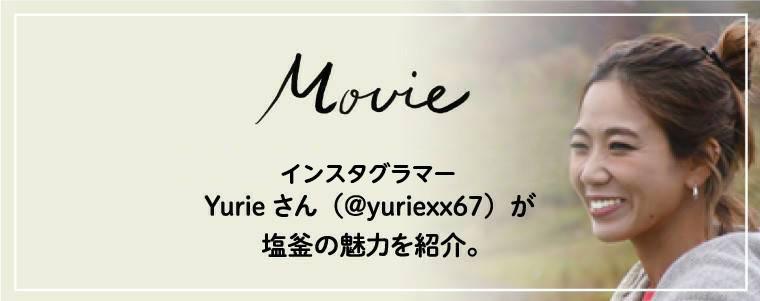 Movie ソロキャンパーのインスタグラマーYurieさん(@yuriexx67)が塩釜の魅力を紹介。