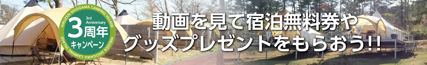 ひるぜん塩釜 3周年キャンペーン